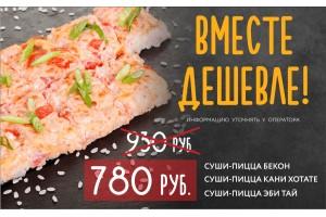 Суши - пицца АКЦИЯ!!!