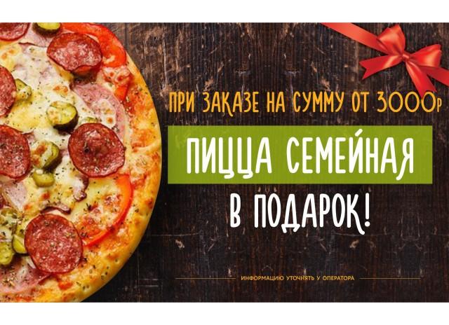 Пицца Семейная-Подарок от 3000р.
