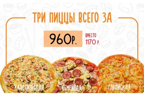 ТРИ ПИЦЦЫ ЗА 960 РУБ!!!