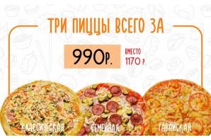 ТРИ ПИЦЦЫ ЗА 990 РУБ!!!