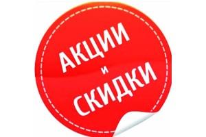 Акции на суши, пиццу, роллы в Калиниграде.